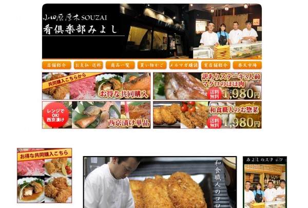 株式会社FOOD FISH HOUSE