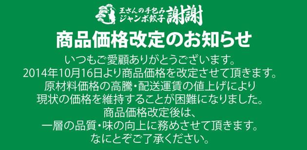 王さんの手包みジャンボ餃子・謝謝 商品価格改定のお知らせ