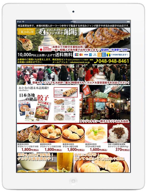 王さんの手包みジャンボ餃子・謝謝 Yahooショッピング出店のお知らせ