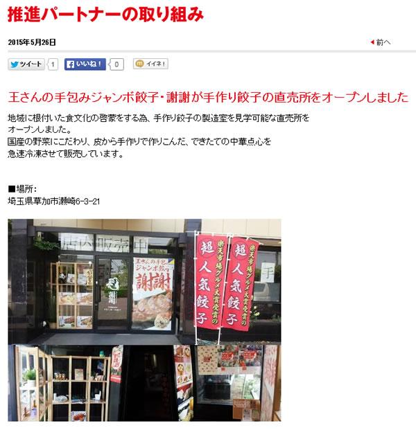 FOOD ACTION NIPPONで推進パートナーの取り組みとして当店の直売所が紹介されました。